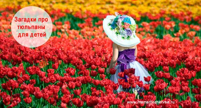 Загадки про тюльпан для детей