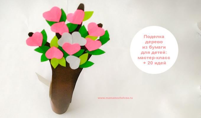 Поделка дерево из бумаги для детей 6