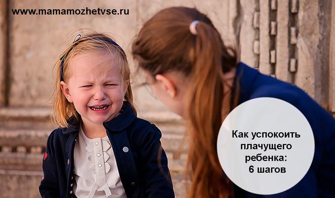 Как успокоить плачущего ребенка 1