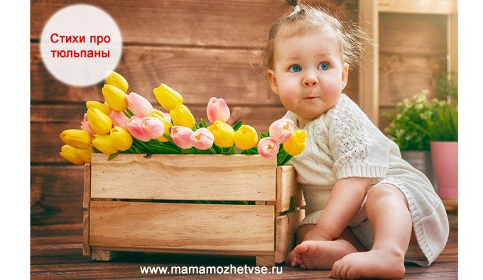 Стихи про тюльпаны