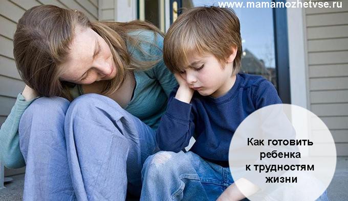 Как готовить ребенка к трудностям жизни 1