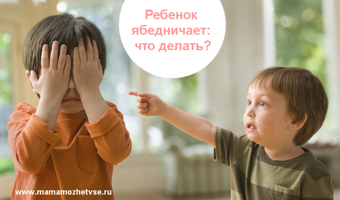 Ребенок ябедничает на других детей