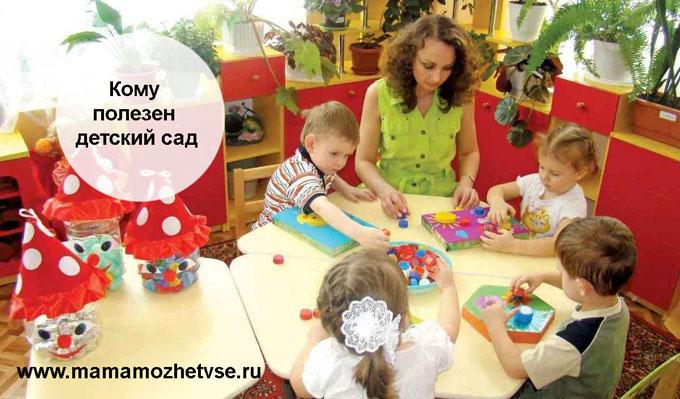 Кому полезен детский сад 2