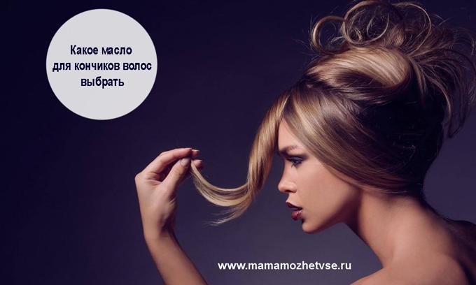 масло для кончиков волос выбрать