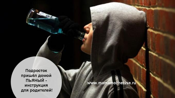 Подросток пришёл домой пьяный - инструкция для родителей 1