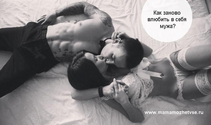 Как заново влюбить в себя мужа после свадьбы