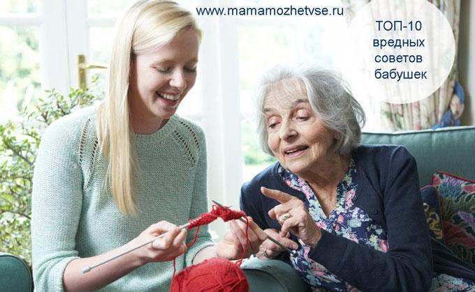 ТОП-10 вредных советов бабушек 1