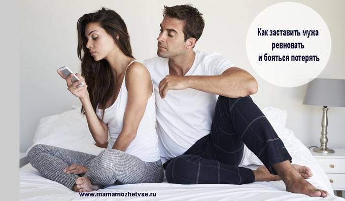 Как заставить мужа ревновать и бояться потерять 1