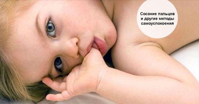 Сосание пальцев и другие методы самоуспокоения у детей