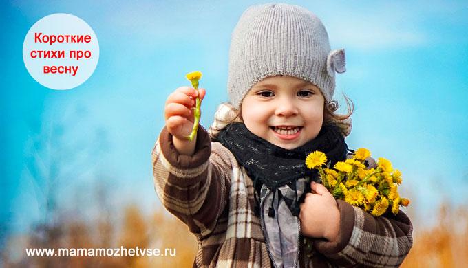Короткие стихи про весну для детей