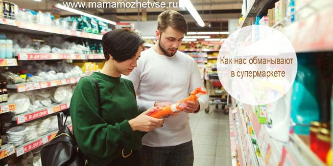 Как нас обманывают в супермаркете 1