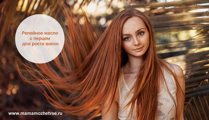 Репейное масло с перцем для роста волос 1