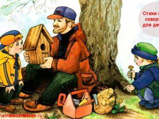 Стихи про скворцов для детей