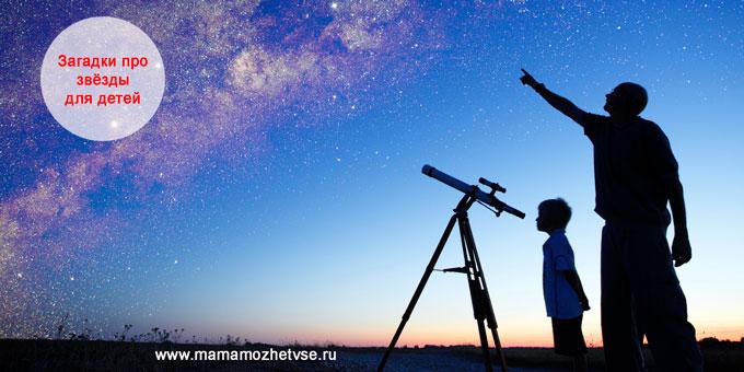 Загадки про звёзды для детей