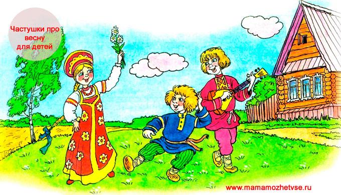 Частушки про весну для детей