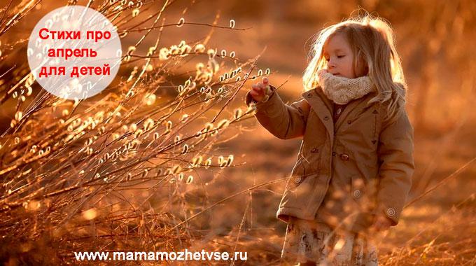 Стихи пра апрель для детей