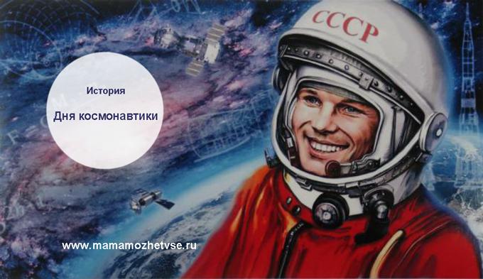 История Дня космонавтики для детей