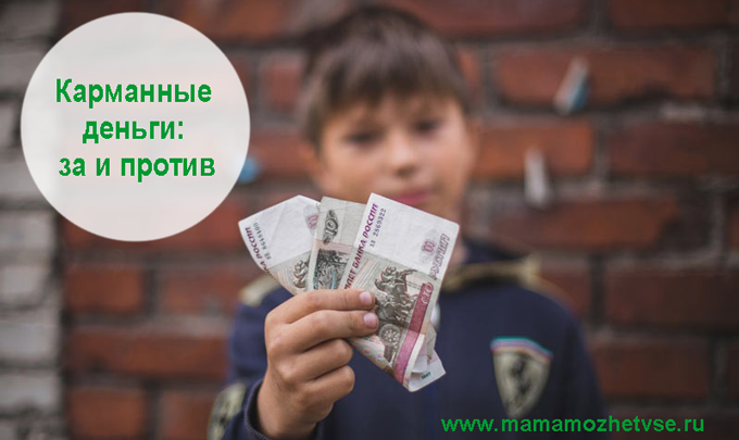 Карманные деньги детям: за и против
