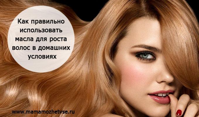 Как правильно использовать масла для роста волос у женщин в домашних условиях