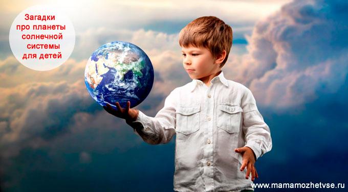 Загадки про планеты солнечной системы для детей