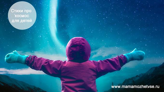 Стихи про космос для детей