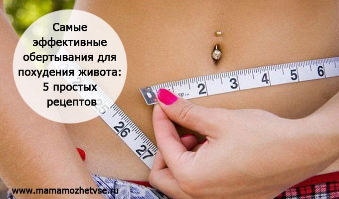 Эффективные обертывания для похудения живота