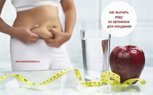 Как выгнать воду из организма для похудения: простые способы