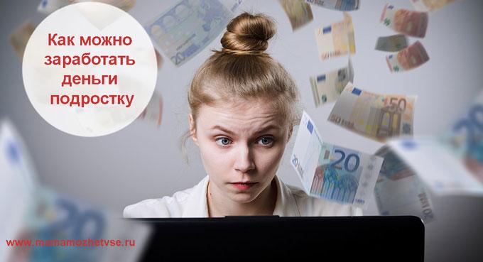 Как можно заработать деньги подростку на каникулах