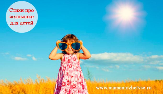 Стихи про солнышко для детей
