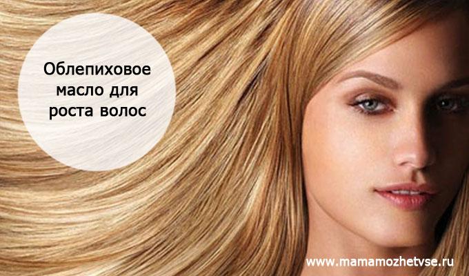 Масло облепихи для роста волос