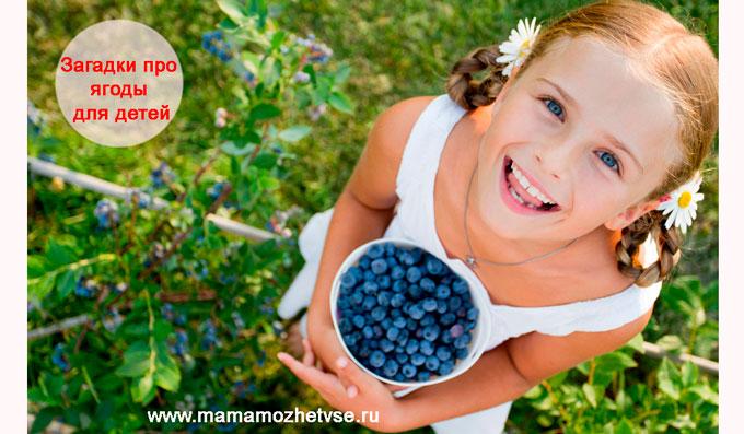 Загадки про ягоды для детей