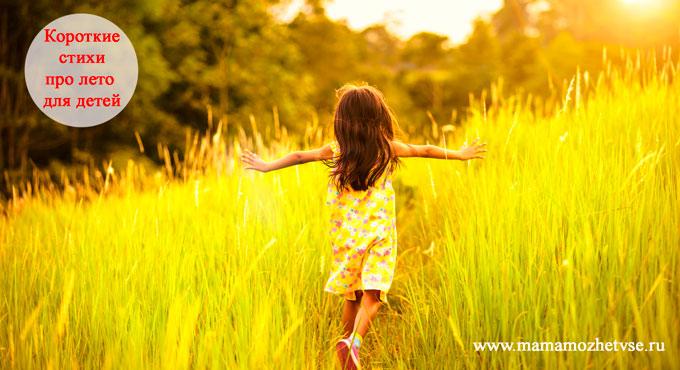 Короткие стихи про лето для детей