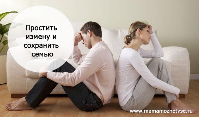 Советы женщинам, если изменил муж