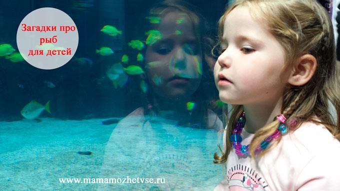 Загадки про рыбу для детей