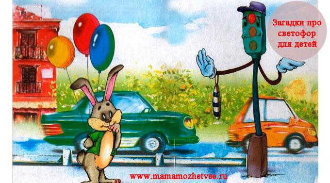 Загадки про светофор для детей
