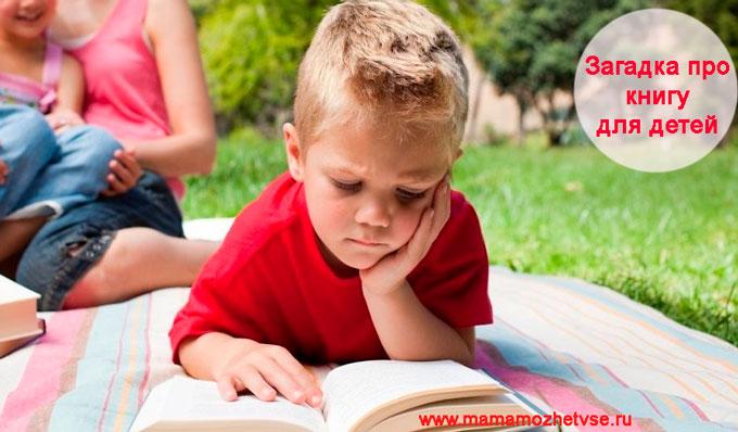 Загадка про книгу для детей