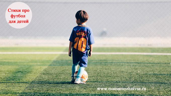 Стихи про футбол для детей