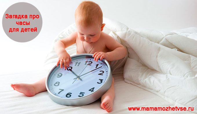 Загадка про часы для детей