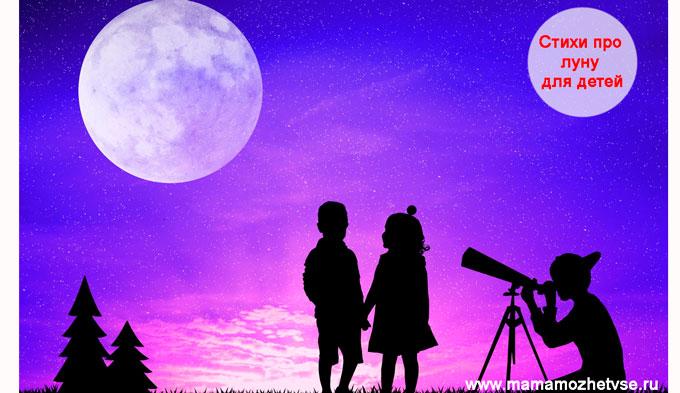 Стихи про луну для детей