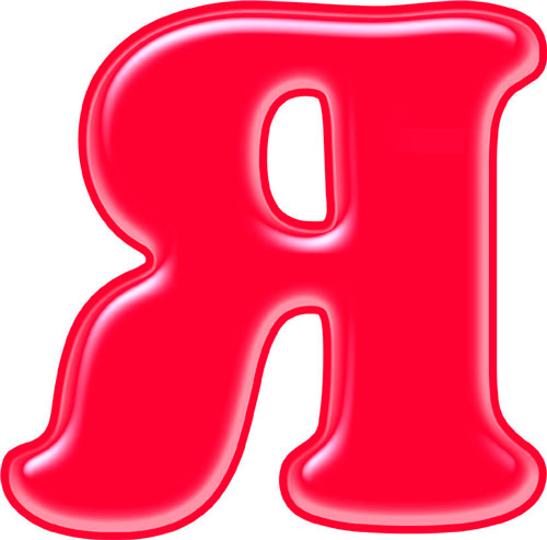 Загадки про буквы алфавита для детей буква Я