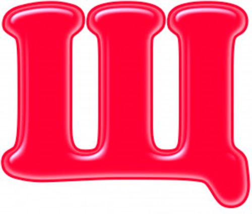 Загадки про буквы алфавита для детей буква Щ