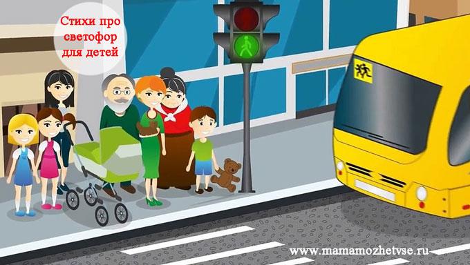 Стихи про светофор для детей