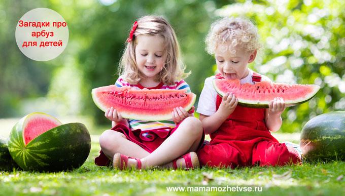 Загадки про арбуз для детей