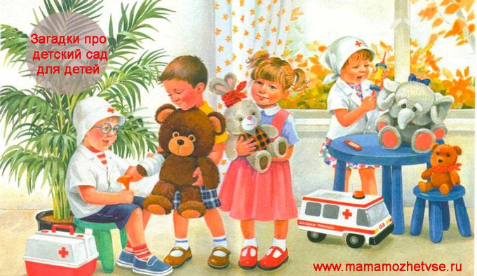Загадки для детей про детский сад