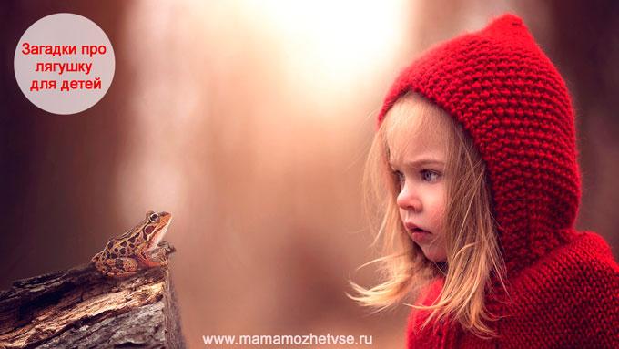 Загадка про лягушку для детей