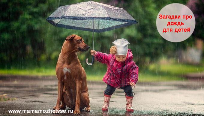 Загадки про дождь для детей