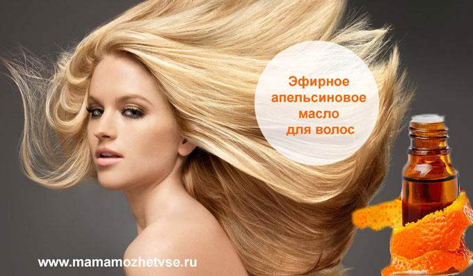 Эфирное апельсиновое масло для волос применение в домашних условиях