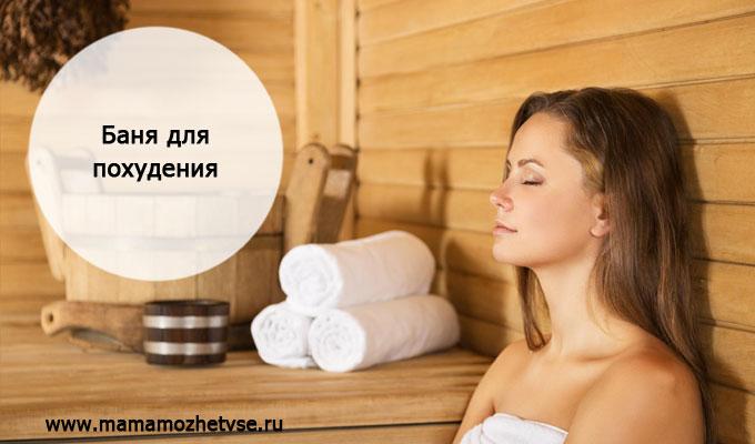 Посещения бани для похудения