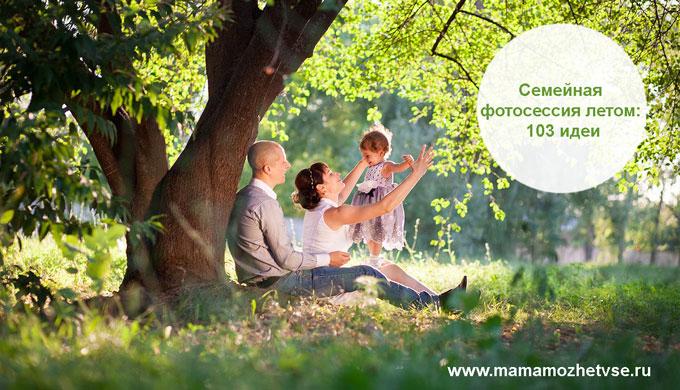 лучшие идеи для летней фотосессии всей семьей