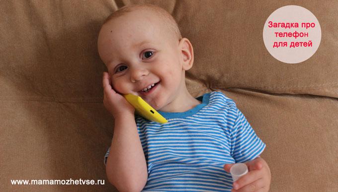 Загадки про телефон для детей